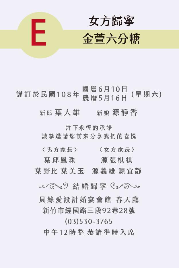 女方歸寧 E 金萱六分糖 20190402