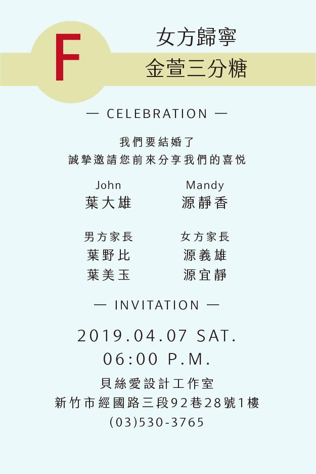 女方歸寧 F 金萱三分糖 20190402