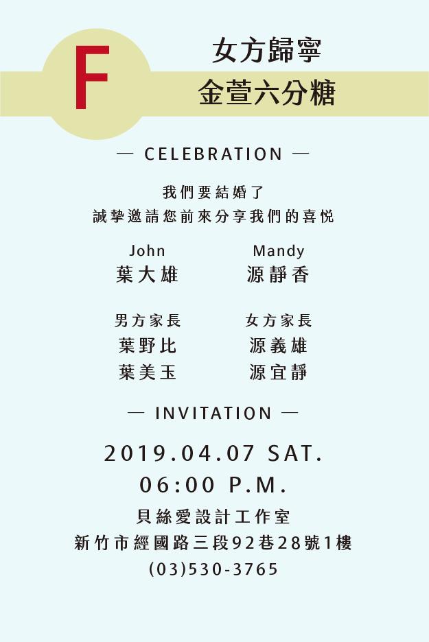 女方歸寧 F 金萱六分糖 20190402