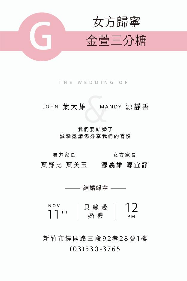 女方歸寧 G 金萱三分糖 20190402