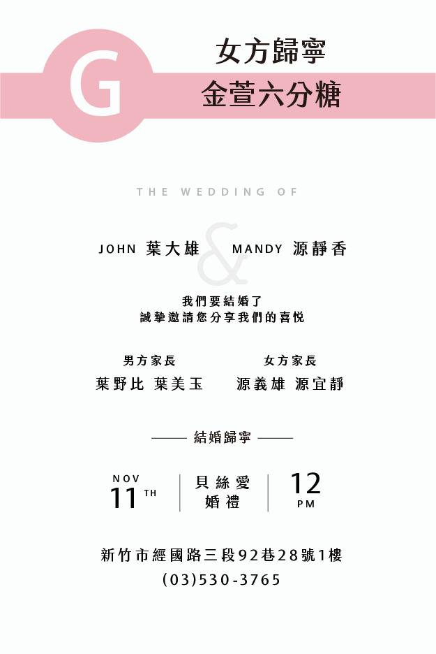 女方歸寧 G 金萱六分糖 20190402