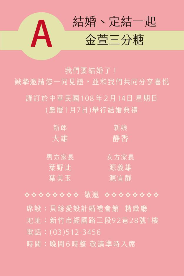定結一起 A 金萱三分糖 20190402