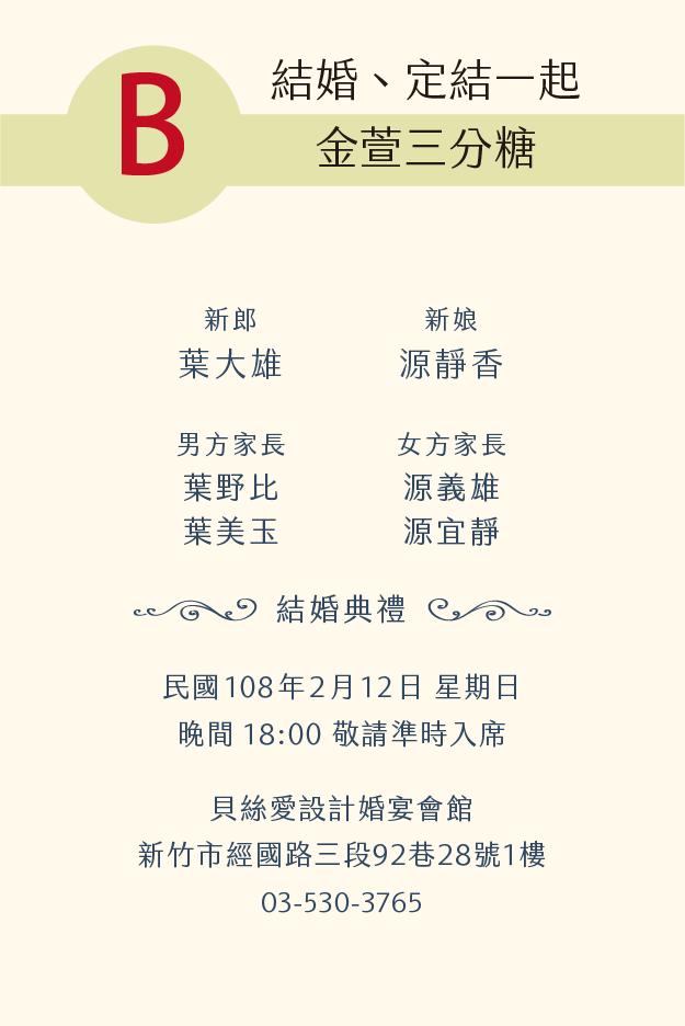 定結一起 B 金萱三分糖 20190402