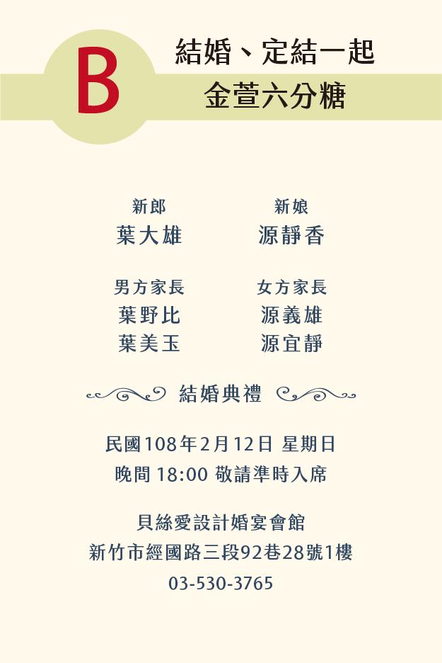 定結一起 B 金萱六分糖 20190402