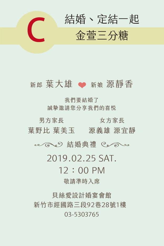 定結一起 C 金萱三分糖 20190402