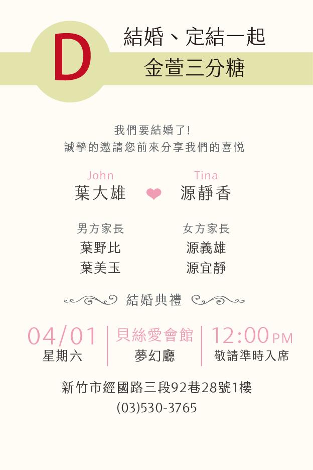 定結一起 D 金萱三分糖 20190402