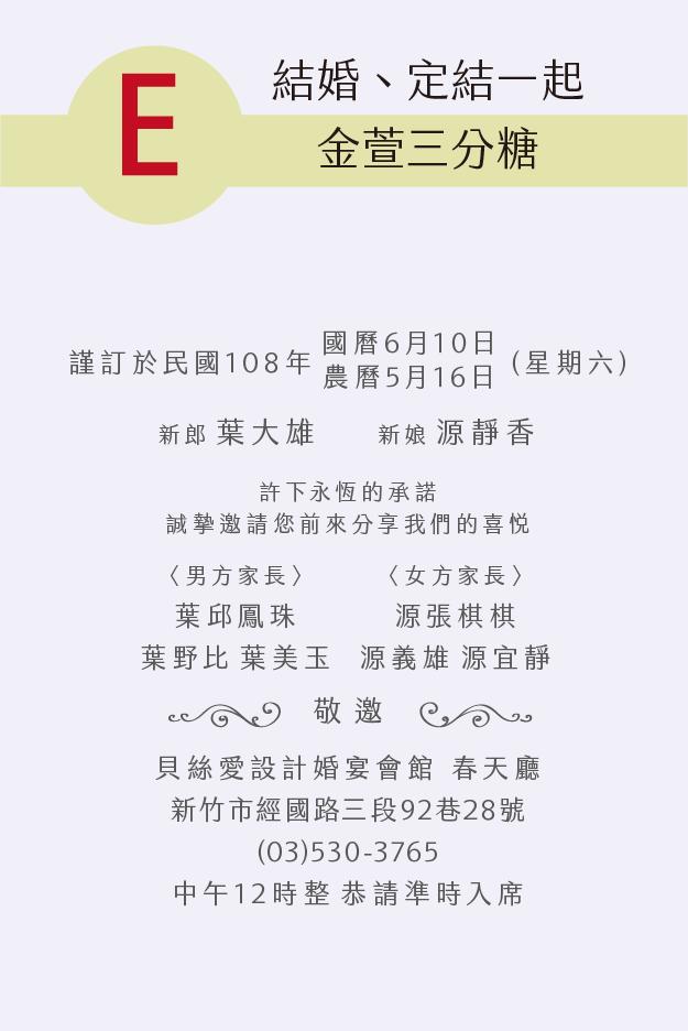 定結一起 E 金萱三分糖 20190402
