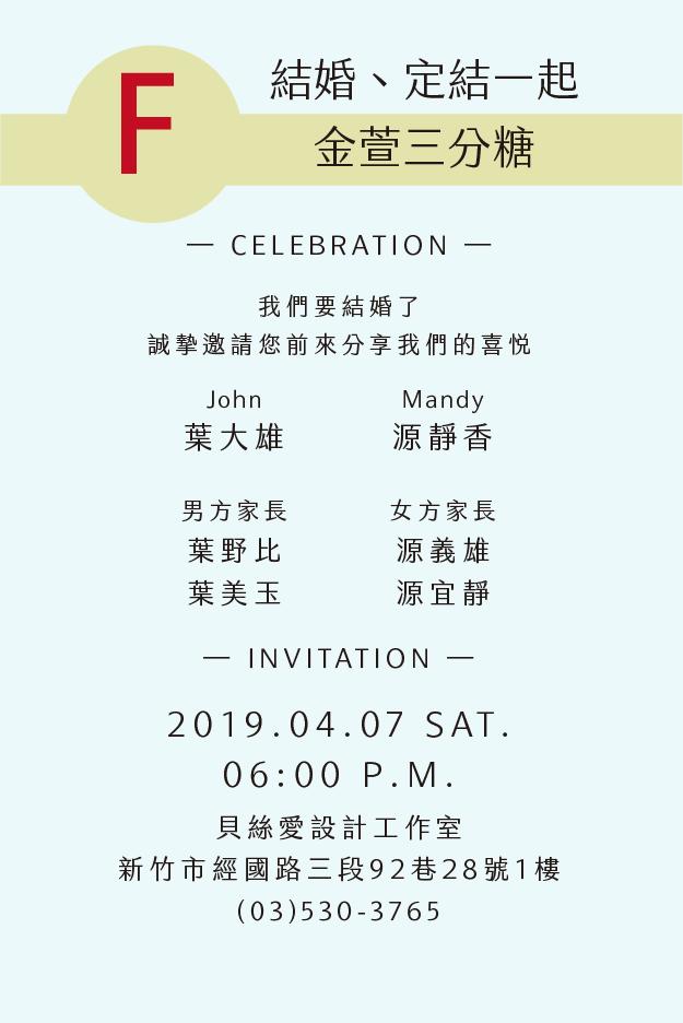 定結一起 F 金萱三分糖 20190402