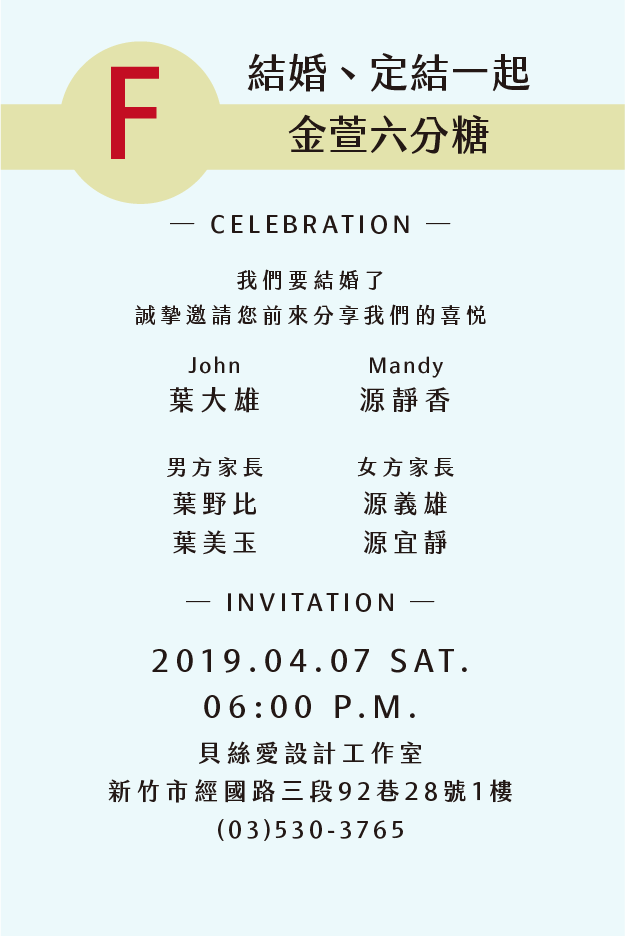 定結一起 F 金萱六分糖 20190402