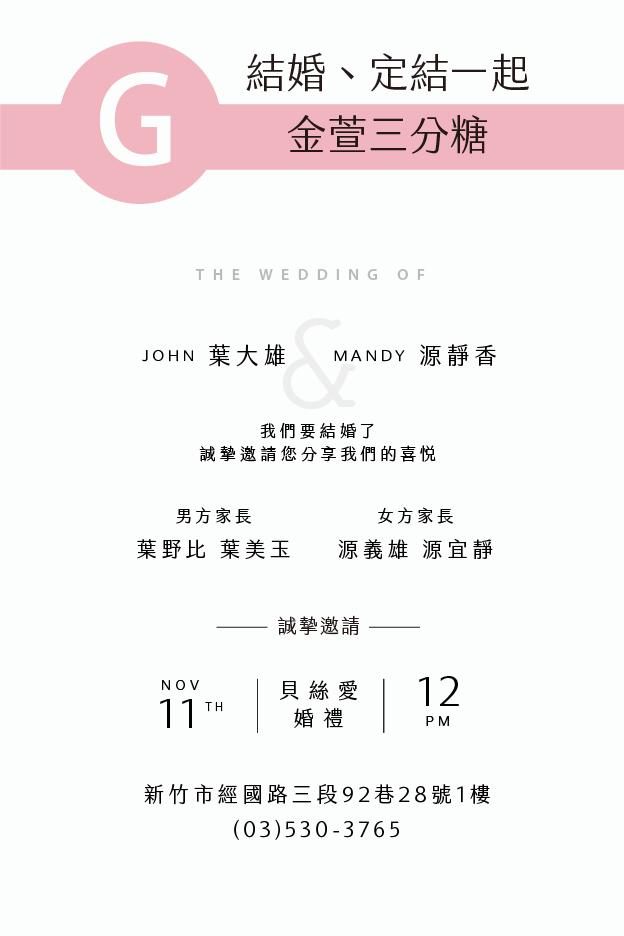 定結一起 G 金萱三分糖 20190402