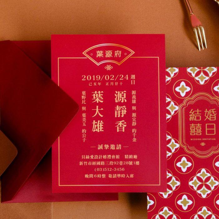 CH402 中式喜帖