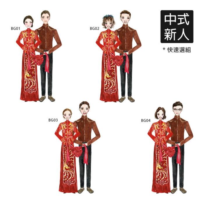 CH301 中式喜帖-人物選擇