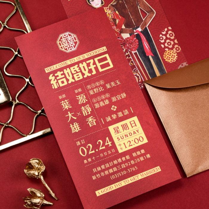 CH301 中式喜帖