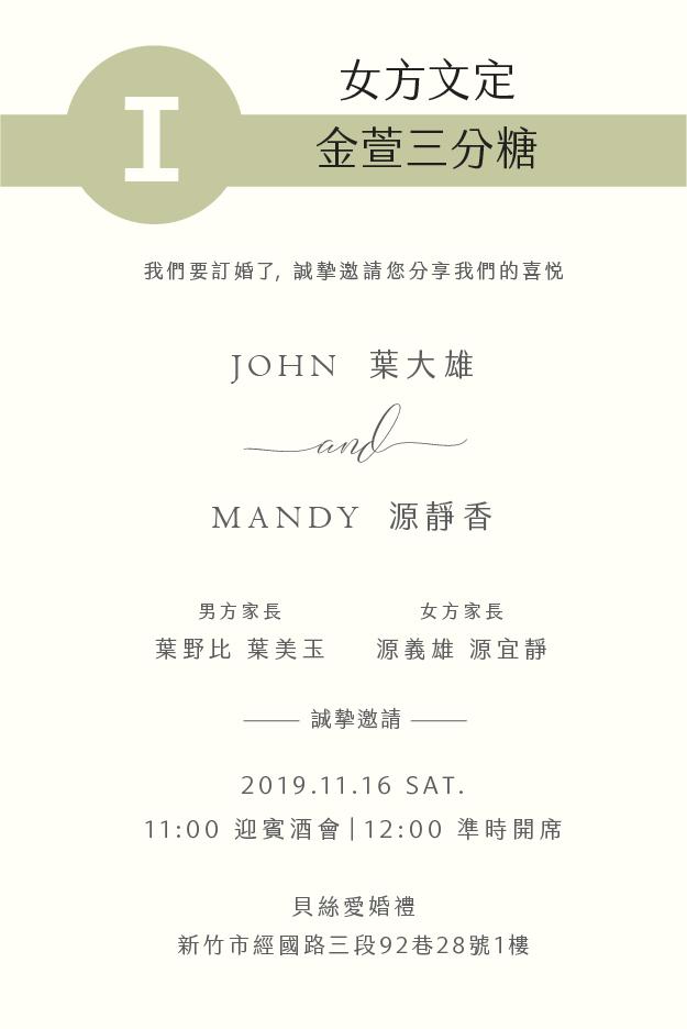 女方文定 I 金萱三分糖 20190920