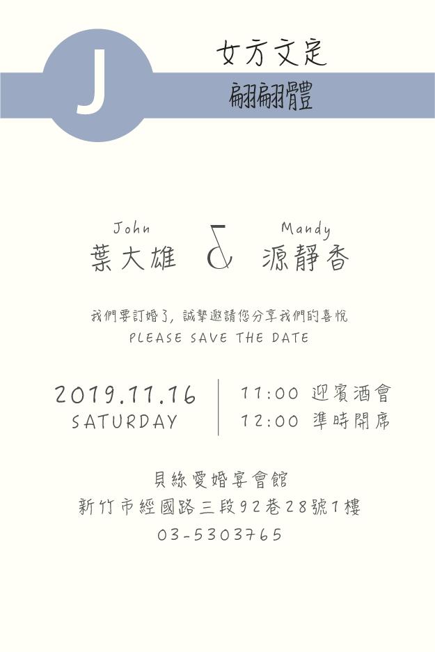 女方文定 J 翩翩體 20190920