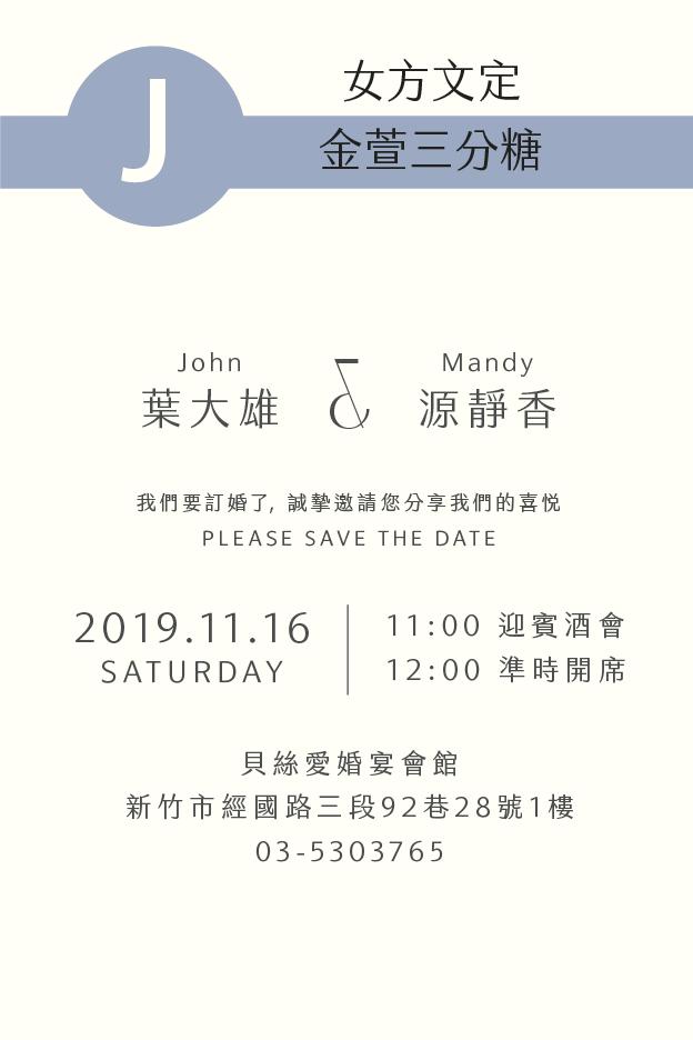 女方文定 J 金萱三分糖 20190920