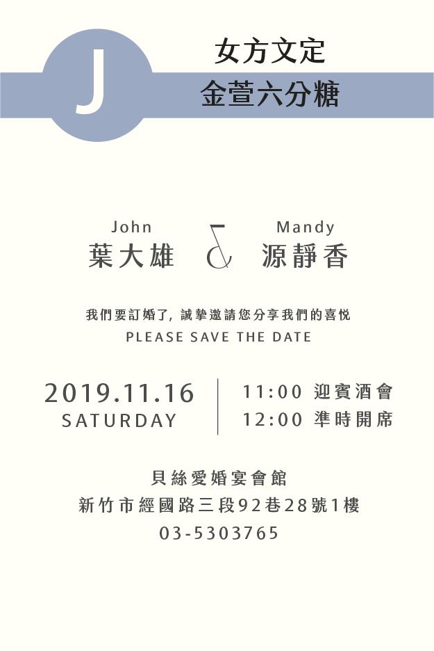 女方文定 J 金萱六分糖 20190920