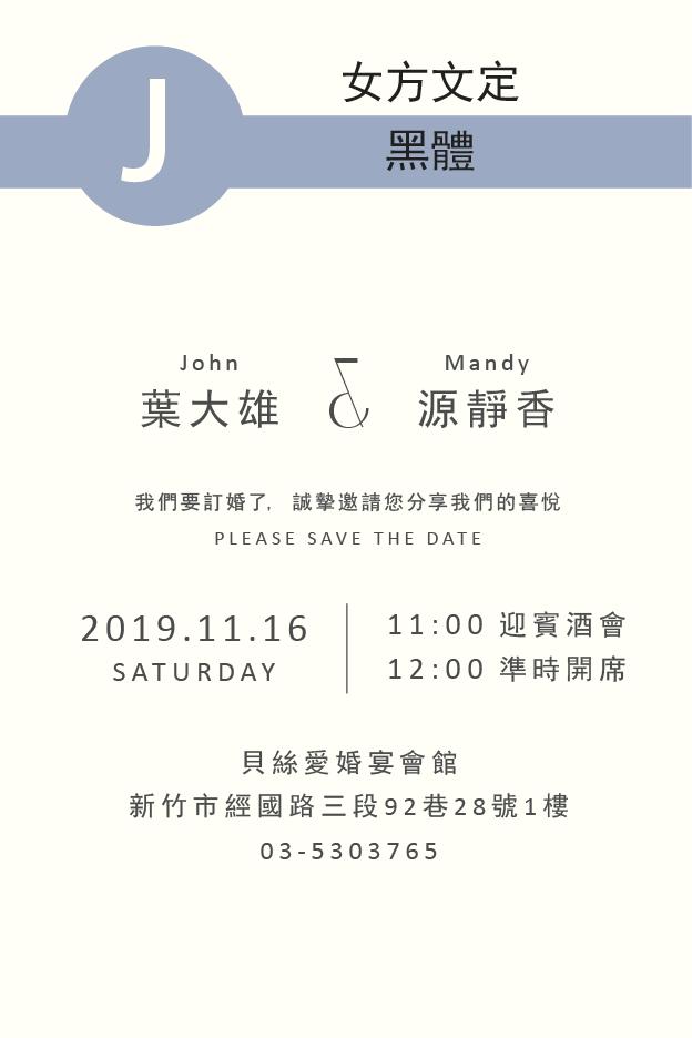 女方文定 J 黑體 20190920