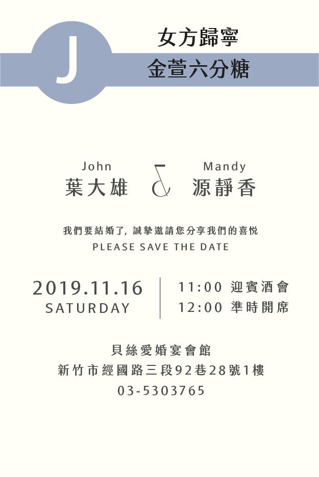 女方歸寧 J 金萱六分糖 20190920