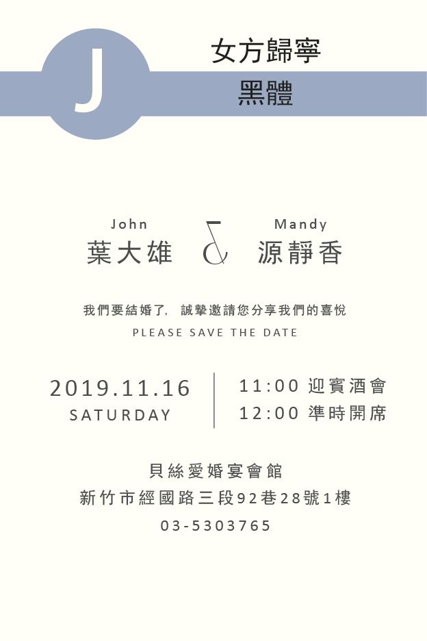 女方歸寧 J 黑體 20190920