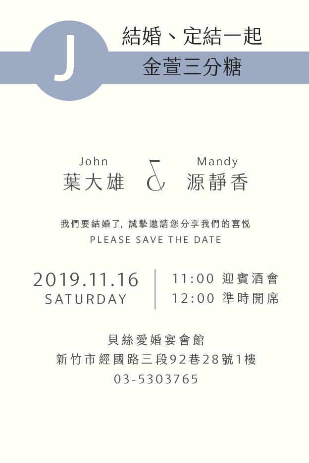 定節一起 J 金萱三分糖 20190920