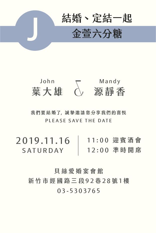 定節一起 J 金萱六分糖 20190920