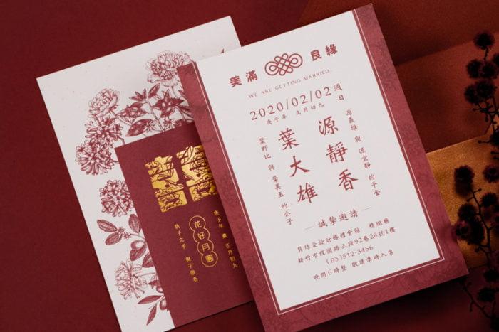 CH405 中式喜帖