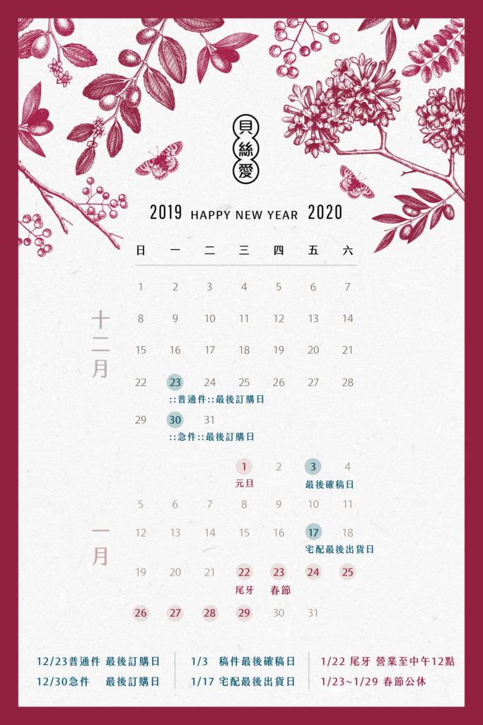 blog 2020農曆年出貨時間表 20191203