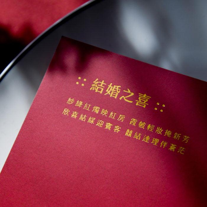 CH303中式喜帖