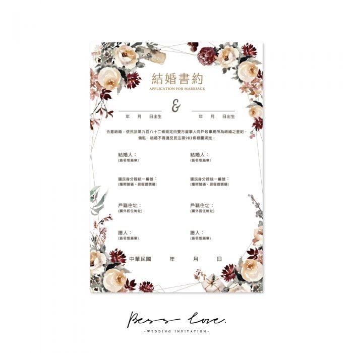 marriage certificate FS402 20200630 02