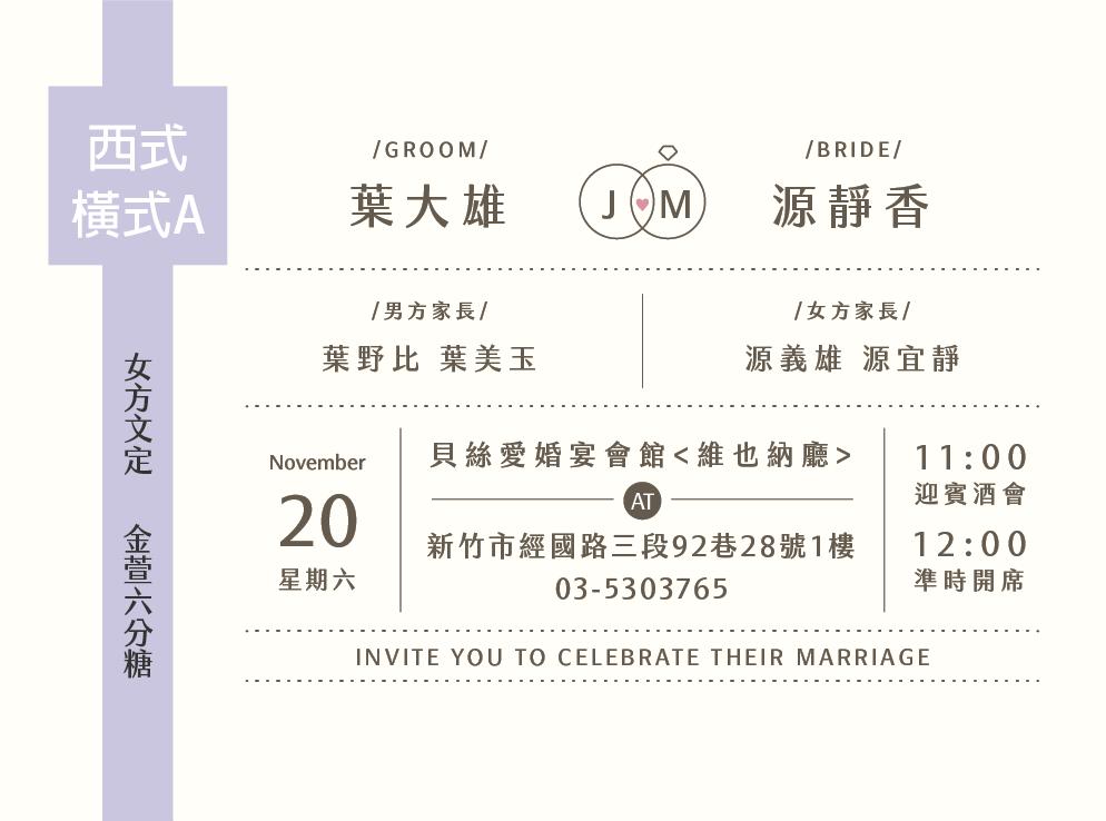女方文定 西式橫式A 金萱六分糖 20200608