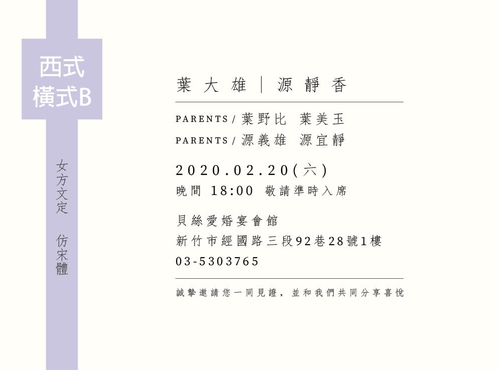 女方文定 西式橫式B 仿宋體 20200608