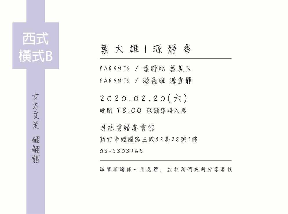 女方文定 西式橫式B 翩翩體 20200608