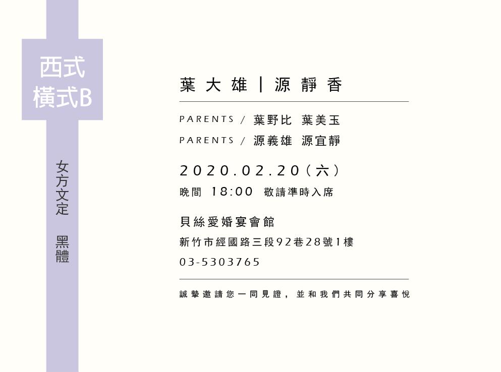 女方文定 西式橫式B 黑體 20200608
