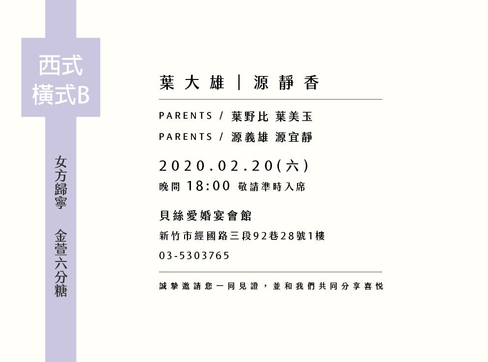 女方歸寧 西式橫式B 金萱六分糖 20200608