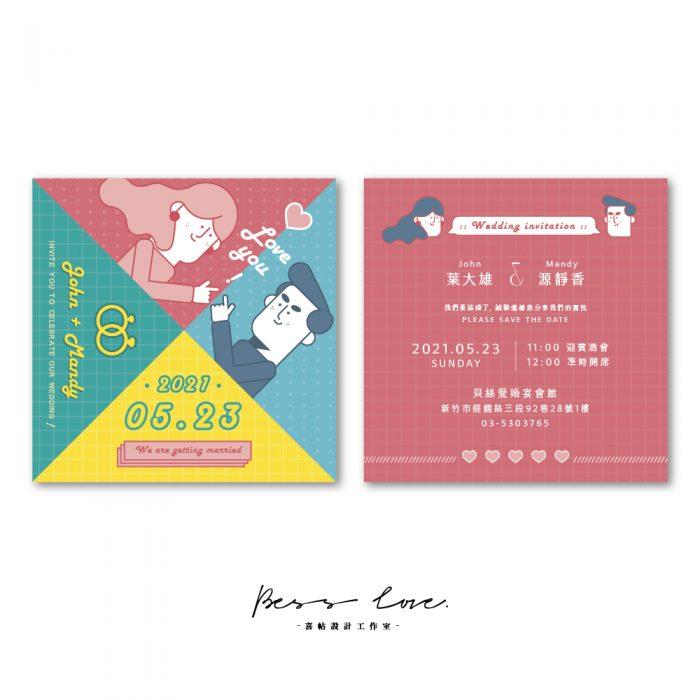 wedding invitation QT103 單卡 20210224