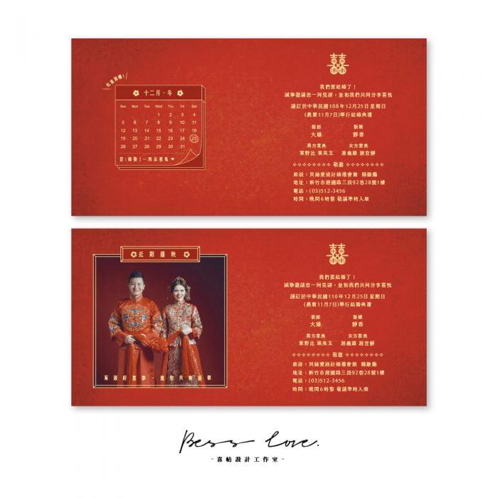 wedding invitation CH101摺頁 02 20210219