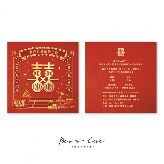 wedding invitation CH101 單卡 20210219